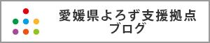 愛媛県よろず支援拠点ブログ