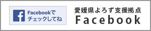 愛媛県よろず支援拠点フェイスブックページ