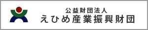 えひめ産業振興財団