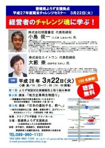 http://yorozu-ehime.com/wp-content/uploads/2016/02/3.22jpeg.jpg