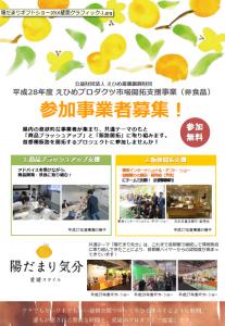 『えひめプロダクツ市場開拓支援事業(非食品)』の参加事業者様募集