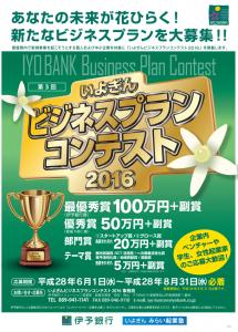 いよぎんビジネスプランコンテスト2016