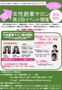 女性創業サロン 第2回イベント開催のお知らせ (愛媛県松山市)
