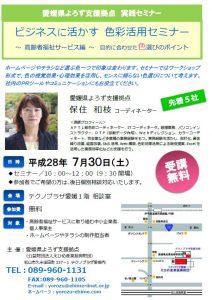 http://yorozu-ehime.com/wp-content/uploads/2016/07/hozumi7.30.jpg