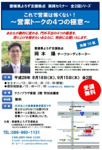https://yorozu-ehime.com/wp-content/uploads/2016/07/okamoto.jpg