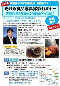 http://yorozu-ehime.com/wp-content/uploads/2016/07/sekiharaseiyo0830.jpg
