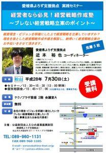 http://yorozu-ehime.com/wp-content/uploads/2016/07/tikamoto730.jpg