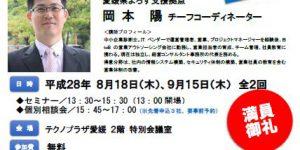 http://yorozu-ehime.com/wp-content/uploads/2016/08/岡本満員御礼.jpg