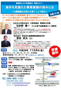 https://yorozu-ehime.com/wp-content/uploads/2016/08/11.4kaigai.jpg