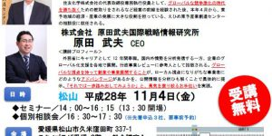 http://yorozu-ehime.com/wp-content/uploads/2016/08/11.4kaigai.jpg