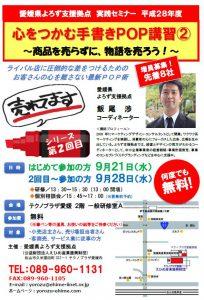 https://yorozu-ehime.com/wp-content/uploads/2016/08/iio929sin.jpg