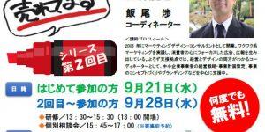 http://yorozu-ehime.com/wp-content/uploads/2016/08/iio929sin.jpg