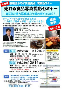 http://yorozu-ehime.com/wp-content/uploads/2016/08/sekihara1112.jpg