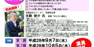 http://yorozu-ehime.com/wp-content/uploads/2016/09/9.7セミナー.jpg