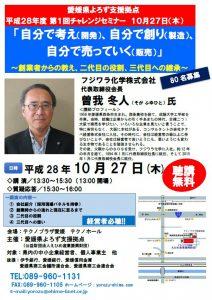 http://yorozu-ehime.com/wp-content/uploads/2016/09/challenge10.27新.jpg