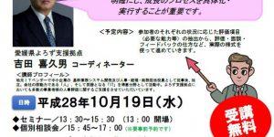 http://yorozu-ehime.com/wp-content/uploads/2016/09/yosida.jpg