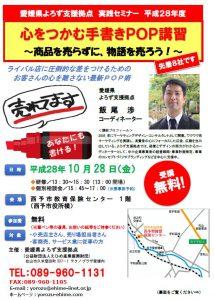 https://yorozu-ehime.com/wp-content/uploads/2016/10/iio10.28.jpg