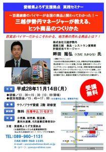 http://yorozu-ehime.com/wp-content/uploads/2016/10/isetan.jpg