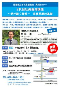 https://yorozu-ehime.com/wp-content/uploads/2016/10/sumitani.jpg