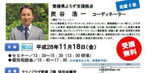http://yorozu-ehime.com/wp-content/uploads/2016/10/sumitani.jpg
