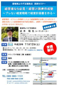 https://yorozu-ehime.com/wp-content/uploads/2016/10/tikamoto11.12.jpg