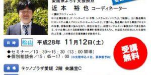 http://yorozu-ehime.com/wp-content/uploads/2016/10/tikamoto11.12.jpg
