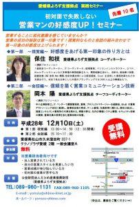 http://yorozu-ehime.com/wp-content/uploads/2016/11/12.10up.jpg