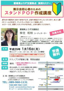 http://yorozu-ehime.com/wp-content/uploads/2016/12/1.16hozumi-1.jpg