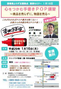 http://yorozu-ehime.com/wp-content/uploads/2016/12/1.16iio.jpg