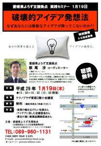 http://yorozu-ehime.com/wp-content/uploads/2016/12/1.19hakai.jpg