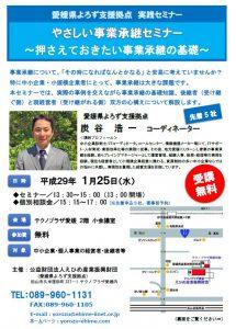 https://yorozu-ehime.com/wp-content/uploads/2016/12/1.25sumitani.jpg