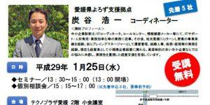 http://yorozu-ehime.com/wp-content/uploads/2016/12/1.25sumitani.jpg