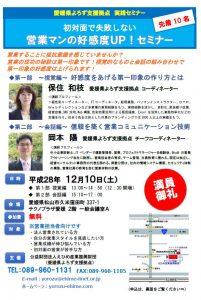 https://yorozu-ehime.com/wp-content/uploads/2016/12/12.10koukanndoup.jpg