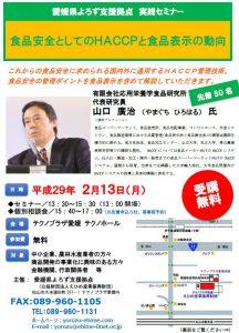 http://yorozu-ehime.com/wp-content/uploads/2016/12/2.13HACCP.jpg