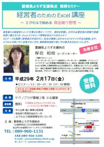http://yorozu-ehime.com/wp-content/uploads/2016/12/2.17hozumi.jpg