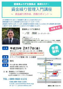http://yorozu-ehime.com/wp-content/uploads/2016/12/2.17ichinomiya.jpg