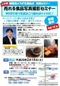 http://yorozu-ehime.com/wp-content/uploads/2016/12/2.18sekihara.jpg