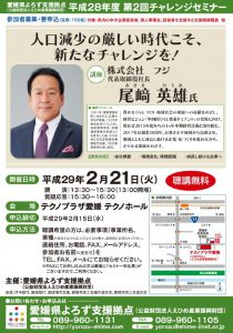 https://yorozu-ehime.com/wp-content/uploads/2016/12/2.21fuji.jpg