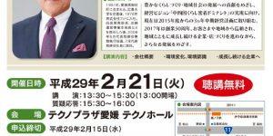 http://yorozu-ehime.com/wp-content/uploads/2016/12/2.21fuji.jpg