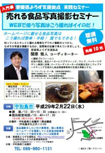 http://yorozu-ehime.com/wp-content/uploads/2016/12/2.22sekihara.jpg