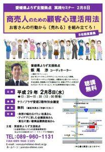 http://yorozu-ehime.com/wp-content/uploads/2016/12/29.2.8shinrikatuyou.jpg