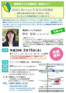 https://yorozu-ehime.com/wp-content/uploads/2017/01/3.15SNS.jpg