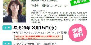 http://yorozu-ehime.com/wp-content/uploads/2017/01/3.15SNS.jpg