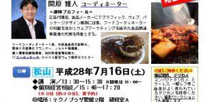 http://yorozu-ehime.com/wp-content/uploads/2017/01/7.16sekihara.jpg