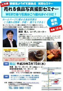 http://yorozu-ehime.com/wp-content/uploads/2017/01/sekihara3.15.jpg