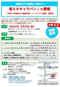 http://yorozu-ehime.com/wp-content/uploads/2017/02/syouene3.3.jpg