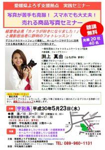 5月23日(宇和島)売れる商品写...