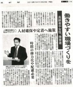 愛媛 新聞 ニュース