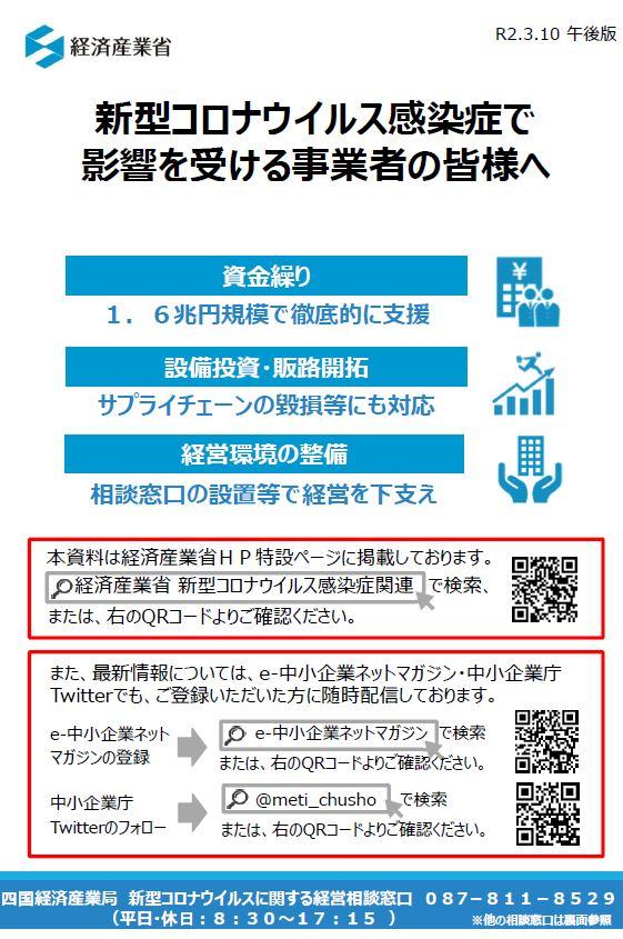 愛媛 県 コロナ ウイルス 感染 愛媛県 新型コロナウイルス感染症対策サイト(愛媛県公式)